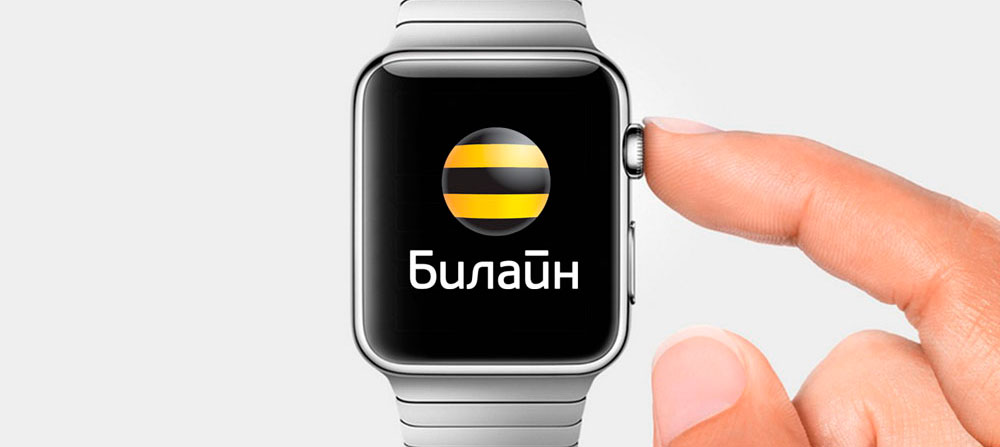Apple Watch Билайн
